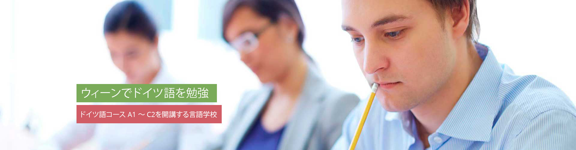 ウィーンでドイツ語を勉 Sprachschule AKTIVは、初心者と上級者向けのコースを開講いたします。